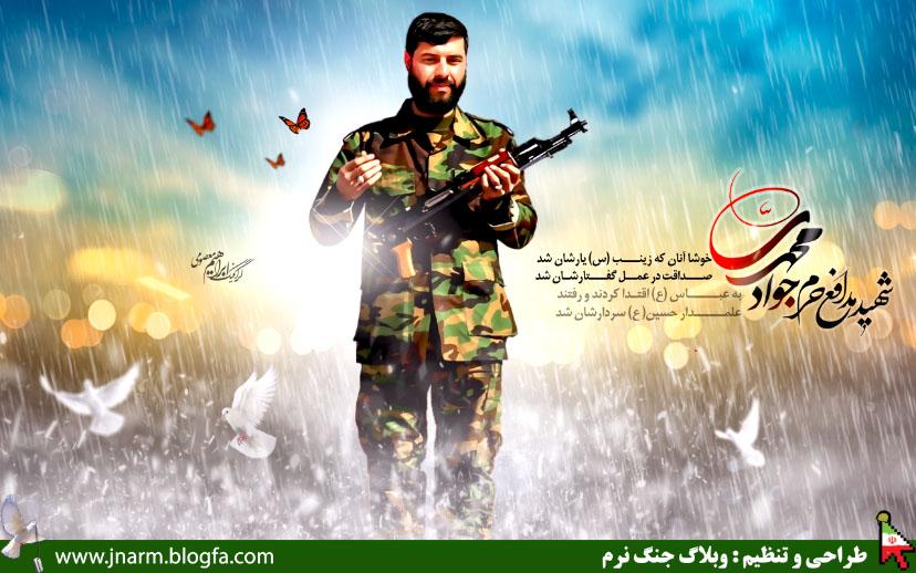 طرح/شهید مدافع حرم، جواد محمدی
