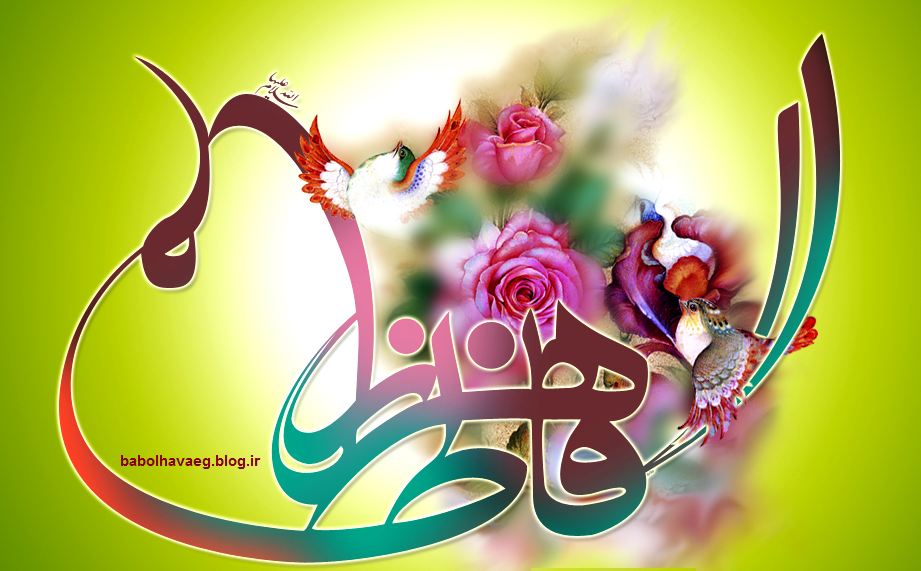 مولودی های حضرت فاطمه زهرا (سلام الله علیها)