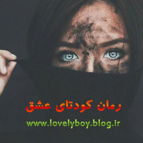 دانلود رمان کودتای عشق | اندروید apk ، آیفون pdf ، epub و موبایل