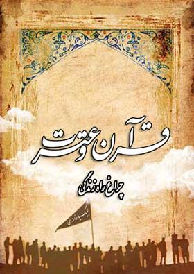قرآن و عترت چراغ راه زندگی