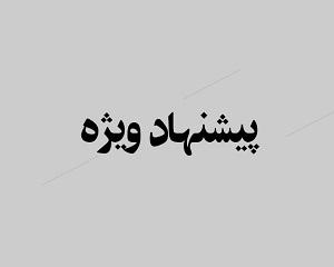 http://bayanbox.ir/view/6704554369756303870/pishnahad.jpg
