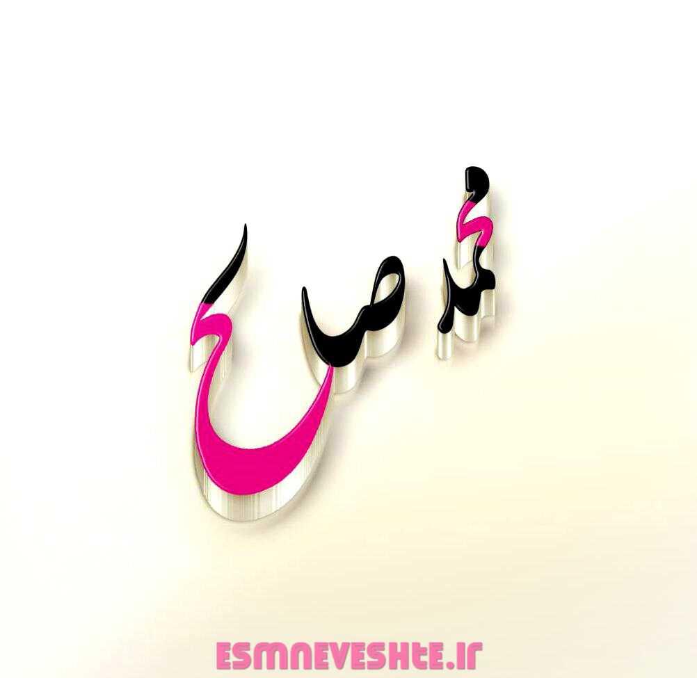 طرح سه بعدی اسم محمد صالح