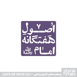 اصول هفتگانه امام