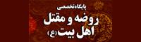 پایگاه تخصصی روضه و مقتل اهل بیت علیهم السلام