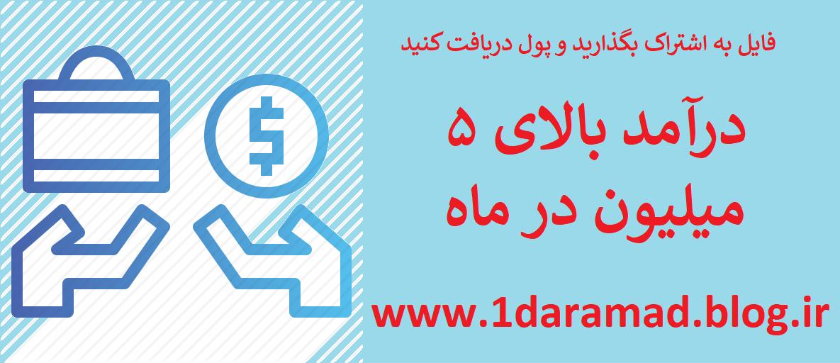 کسب درآمد رایگان در ایران از اینترنت