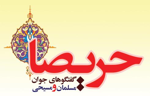 کتاب حریصا نوشته علی صفدری