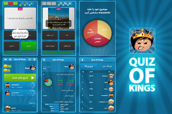 دانلود أخرین نسخه نوکیا500 QUIZ OF KINGS