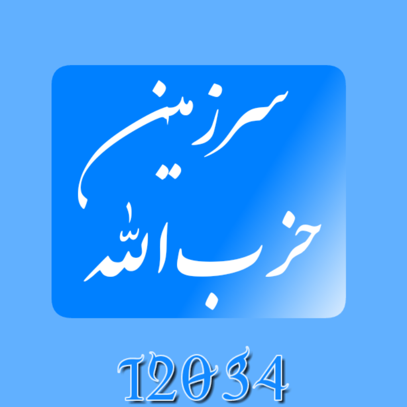 سایت پنجم گروه 12034 | سرزمین حزب الله