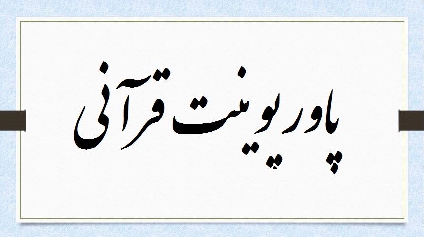 پاورپوینت های قرآنی و شهدا