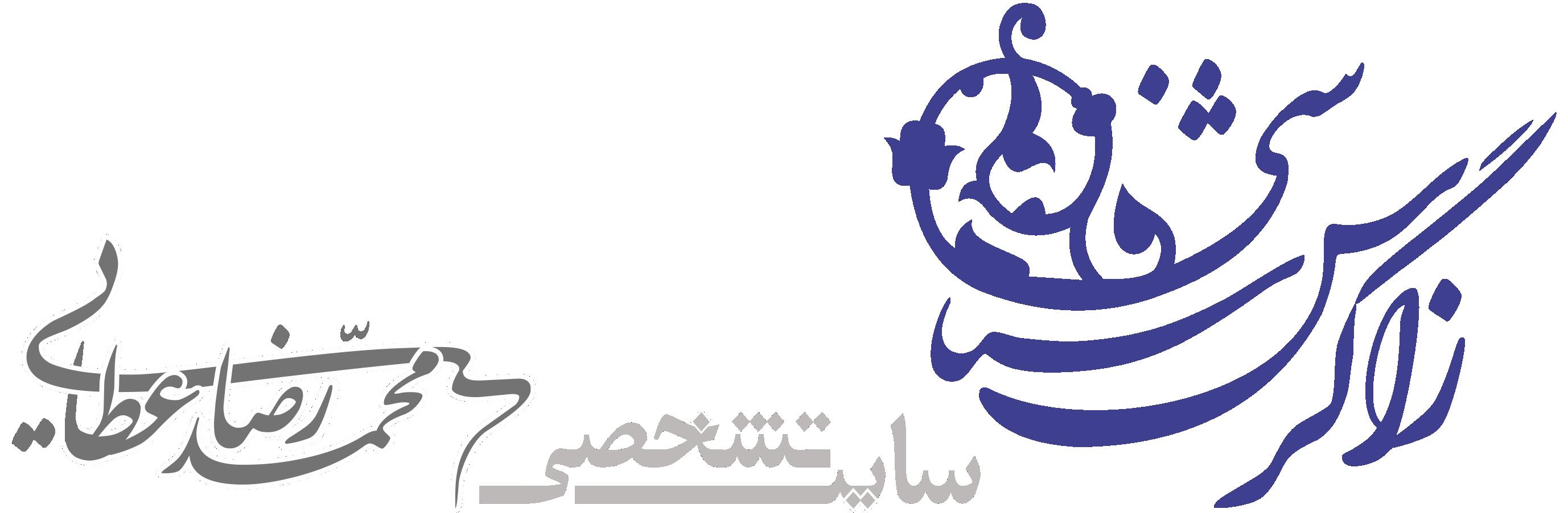 Muhamad Reza Ataei