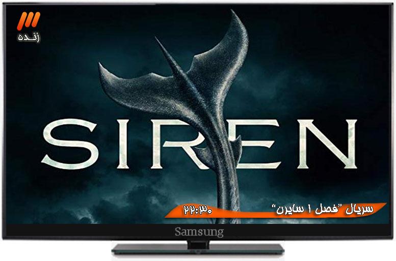 دانلود فصل اول 1 سریال Siren