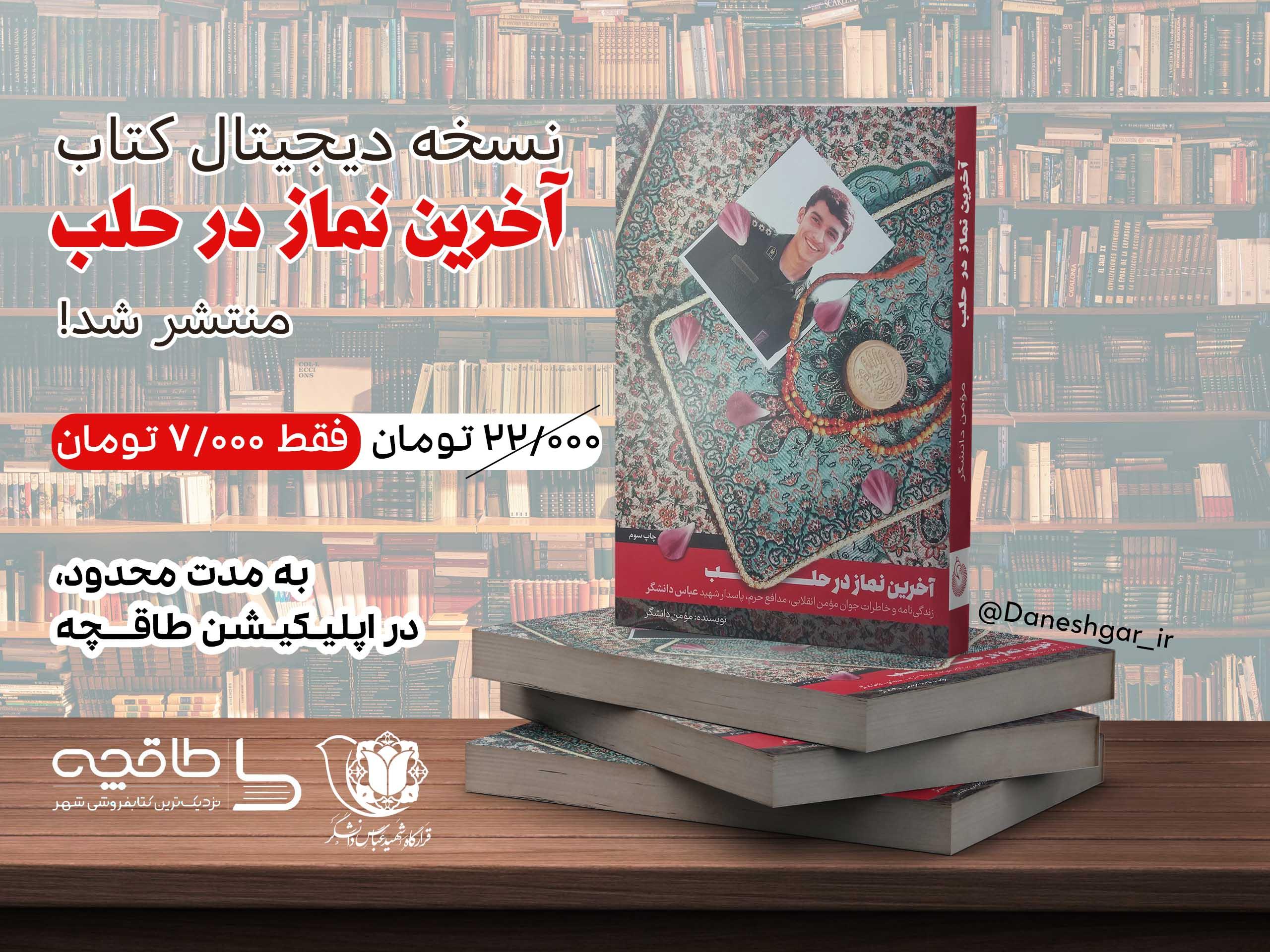 انتشار نسخه دیجیتال کتاب آخرین نماز در حلب