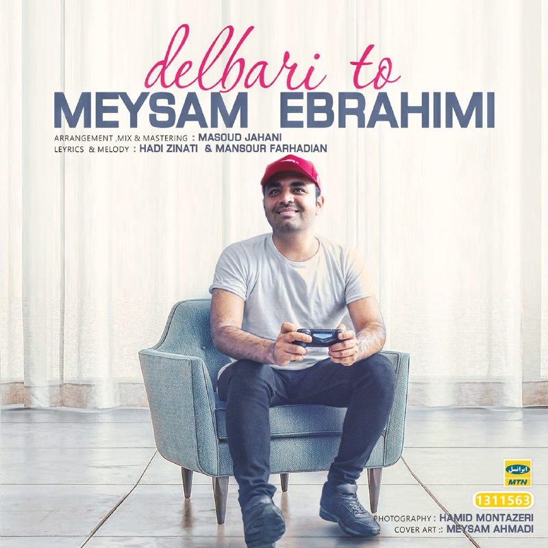 آهنگ جدید میثم ابراهیمی به نام دلبری تو