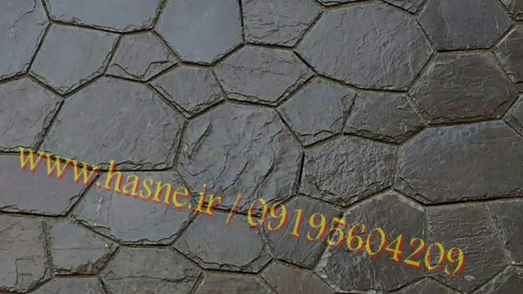 سنگ مالون کف فرزی,