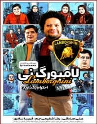 دانلود فیلم ایرانی لامبورگینی