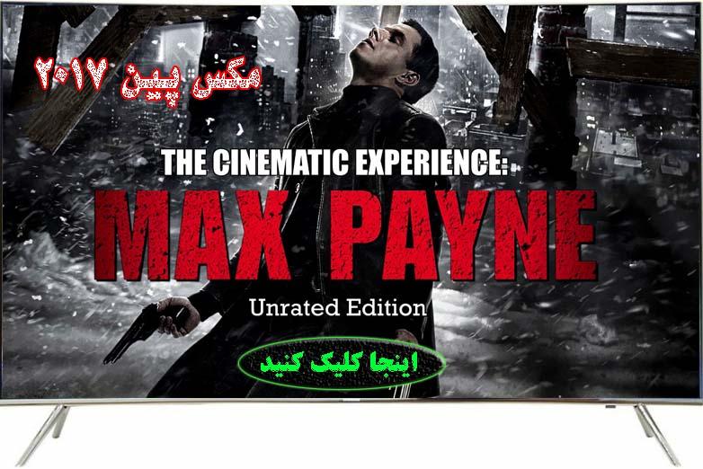 Max Payne 2017