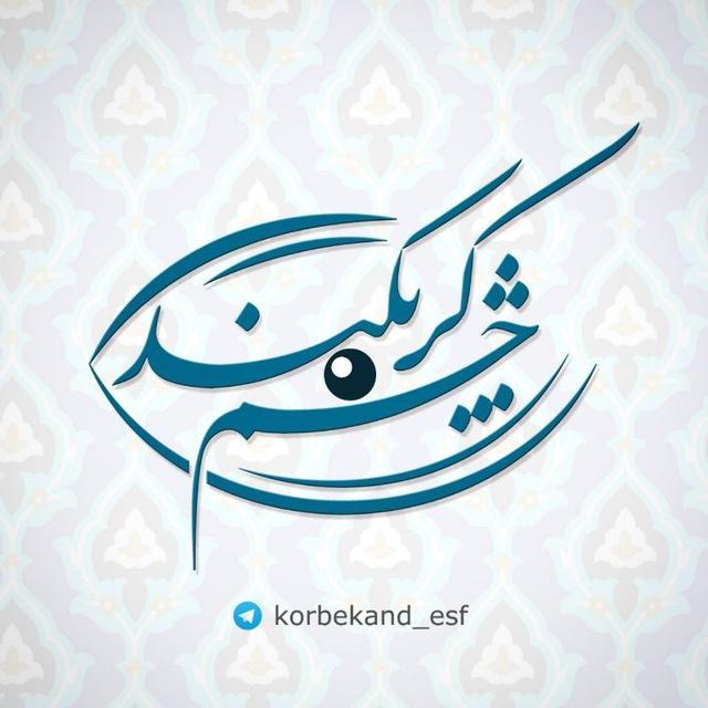 کربکند-اصفهان-رسانه چشم کربکند