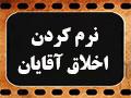 http://bayanbox.ir/view/6791479526586748050/RahiBarayeNarmKardaneAkhlahgeAghyan.jpg