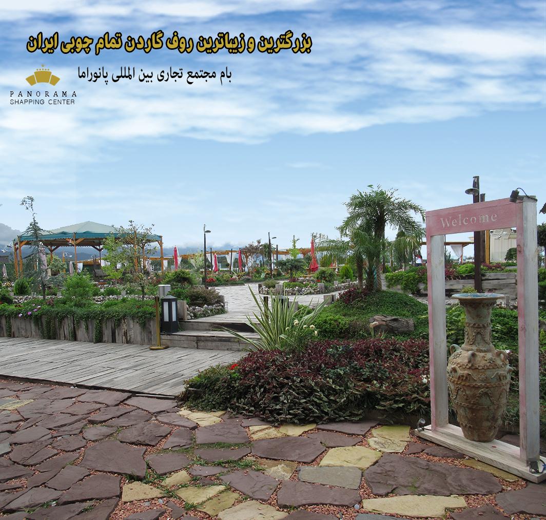 بزرگترین بام رستوران تمام چوبی ایران بام پانوراما