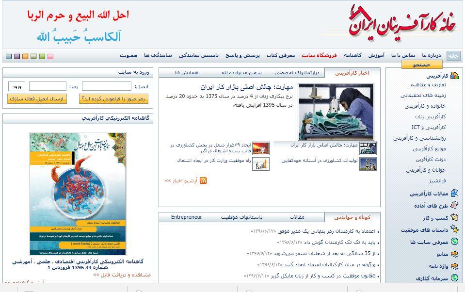 خاناه کارآفرینان ایران