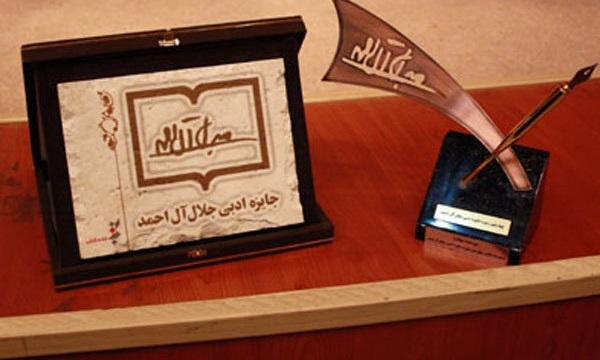کدام رمان جایزه جلال آلاحمد را برد؟