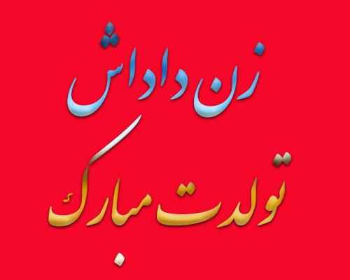 عکس نوشته زن داداشم تولدت مبارک + متن :: استیکر نام ها