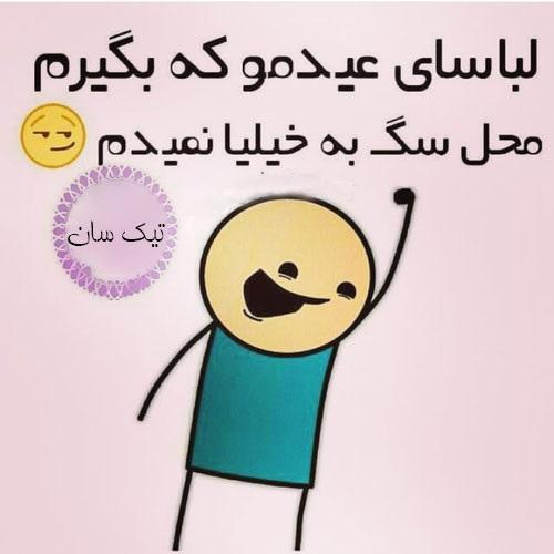 عکس نوشته های طنز عید نوروز