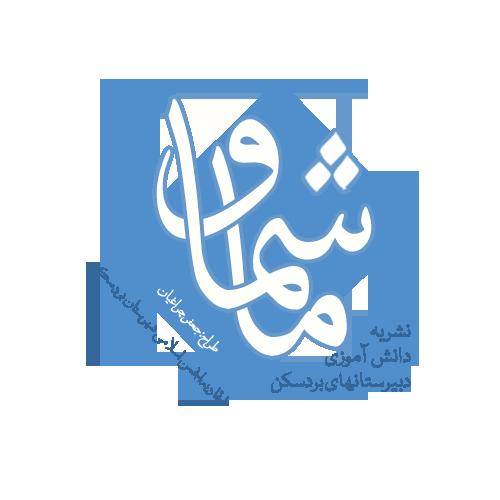 طراحی لوگوی نشریه دانش آموزی دبیرستانهای بردسکن :: وبلاگ شخصی جعفر ...طراحی لوگوی نشریه دانش آموزی دبیرستانهای بردسکن