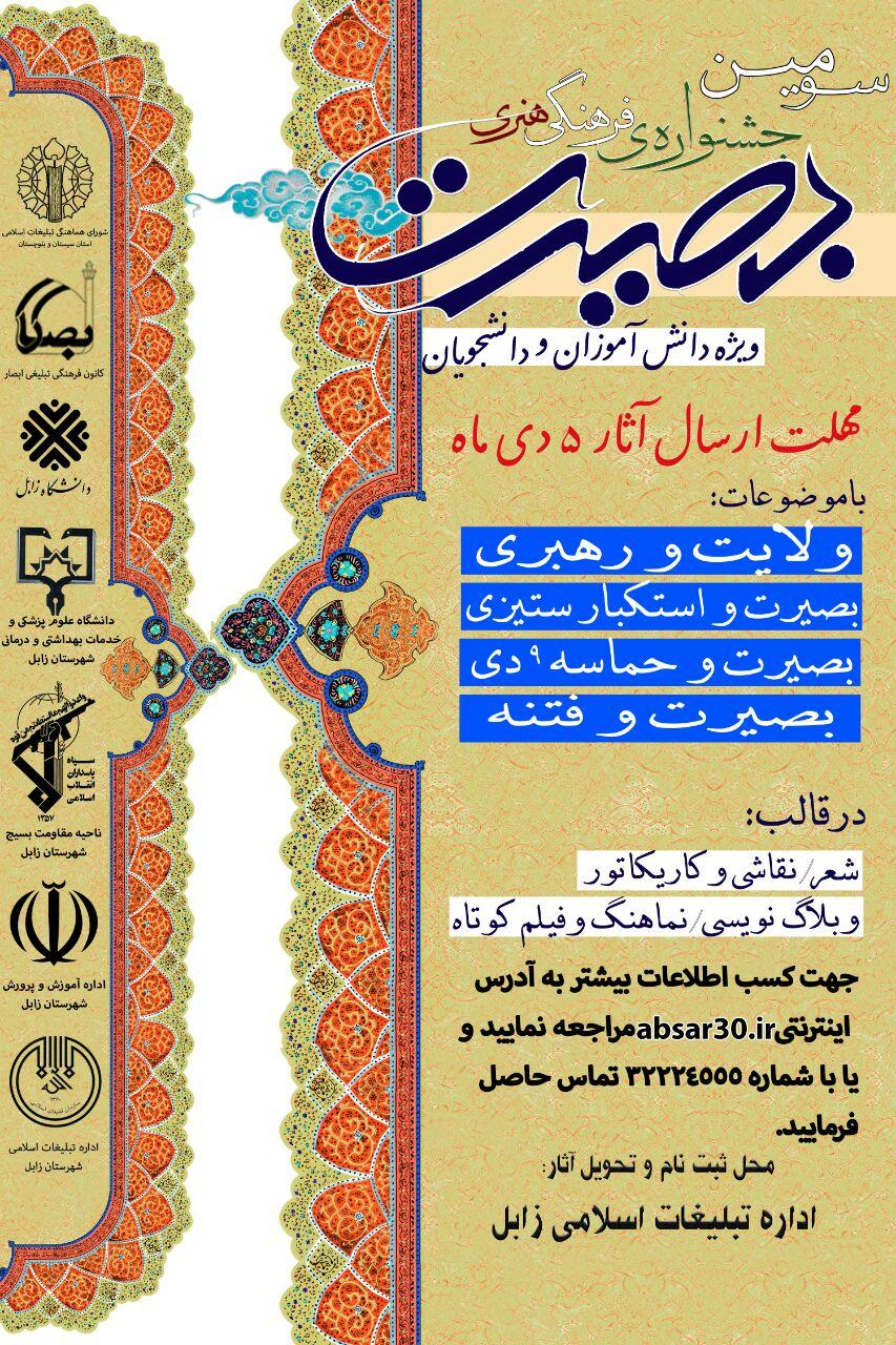 سومین جشنواره فرهنگی هنری بصیرت