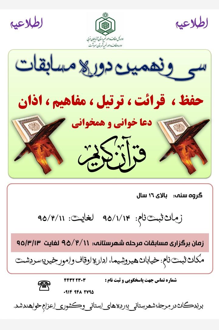 حفظ اوقاف اطلاعیه شماره یک ثبت نام سی و نهمین دوره مسابقات قرآنی ...
