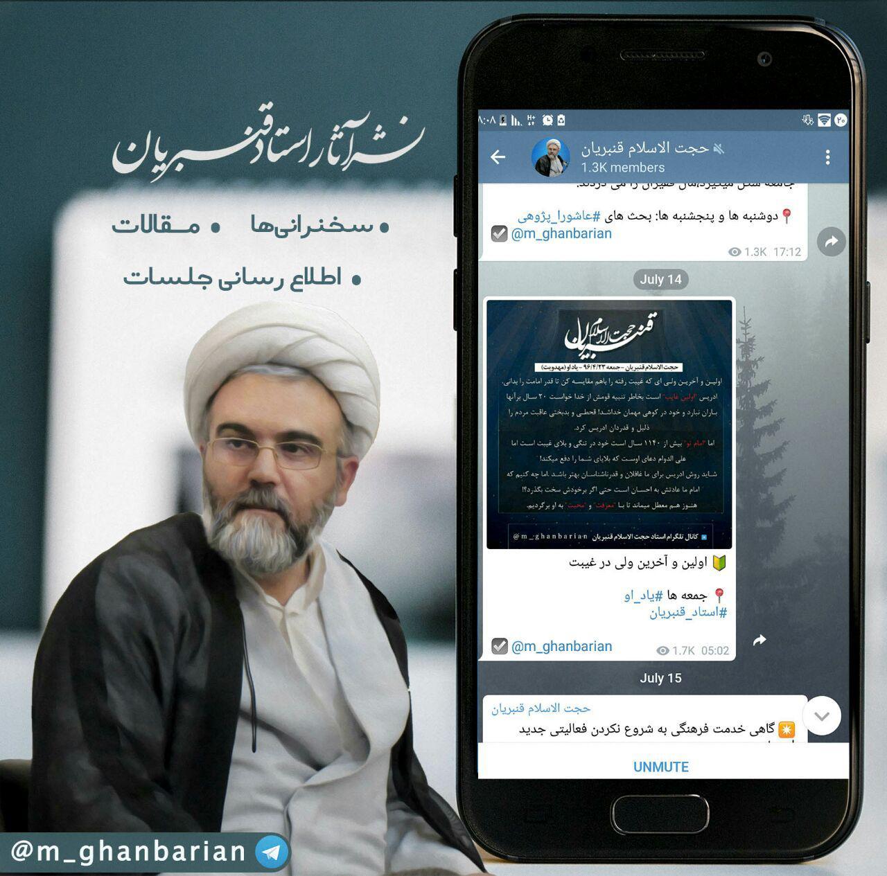 کانال رسمی حجت الاسلام قنبریان
