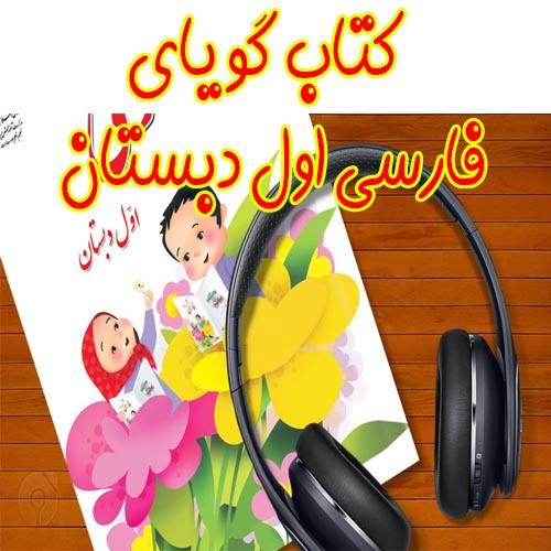 کتاب گویای فارسی اول دبستان