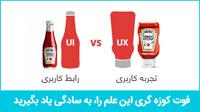 آموزش UI و UX