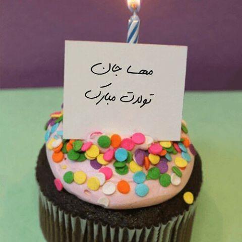 کیک با نام مهسا عکس نوشته مهسا جان تولدت مبارک :: استیکر نام ها