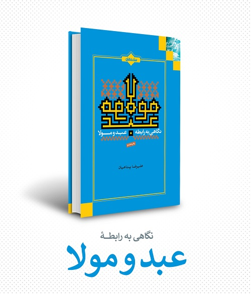 http://bayanbox.ir/view/6845161740620827091/Panahian-Book-6.jpg