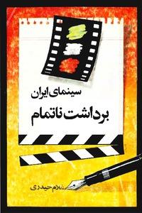 سینمای ایران برداشت ناتمام غلام حیدری