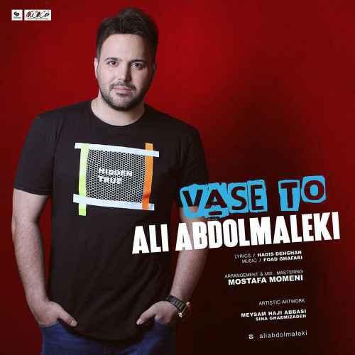 http://bayanbox.ir/view/6856108168950446346/Ali-Abdolmaleki-Vase-To-1.jpg