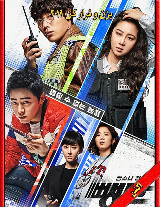 دانلود فیلم Hit-and-Run Squad 2019 زیرنویس و دوبله فارسی