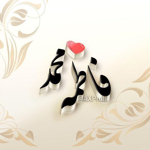 Image result for محمد و فاطمه