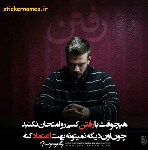 عکس نوشته اعتماد از بین رفته با متن :: استیکر نام ها - عکس نوشته اعتماد