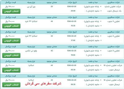 قیمت بلیط اتوبوس تهران مشهد