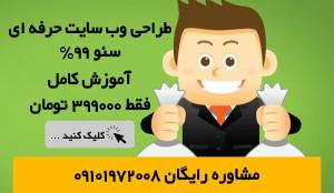 طراحی وب سایت بانک اطلاعات مشاغل