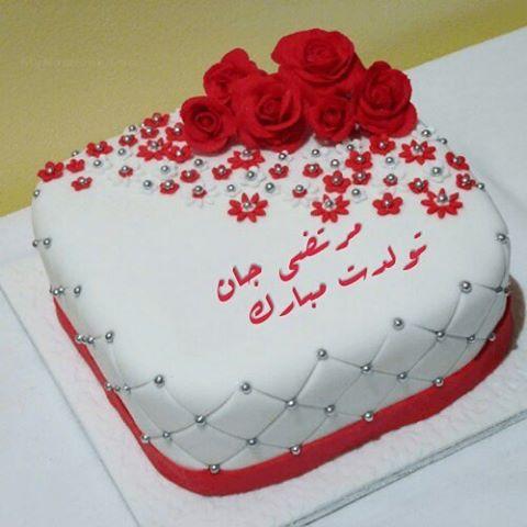 عکس نوشته مرتضی تولدت مبارک عزیزم :: استیکر نام ها