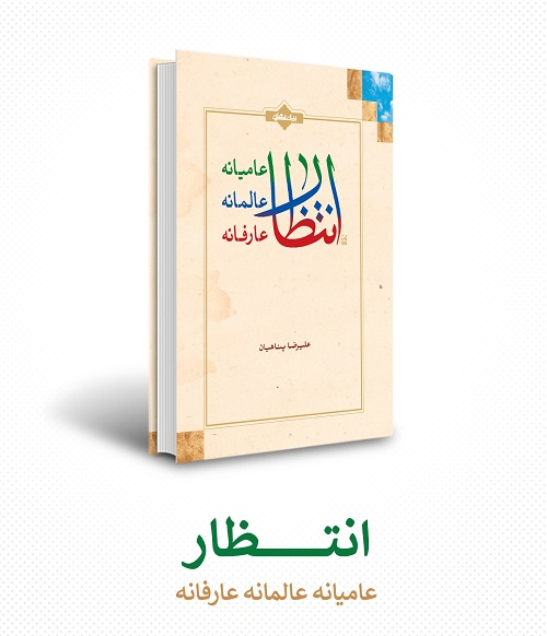 http://bayanbox.ir/view/6893950243109363602/Panahian-Book-2.jpg