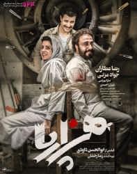 دانلود فیلم ایرانی هزارپا