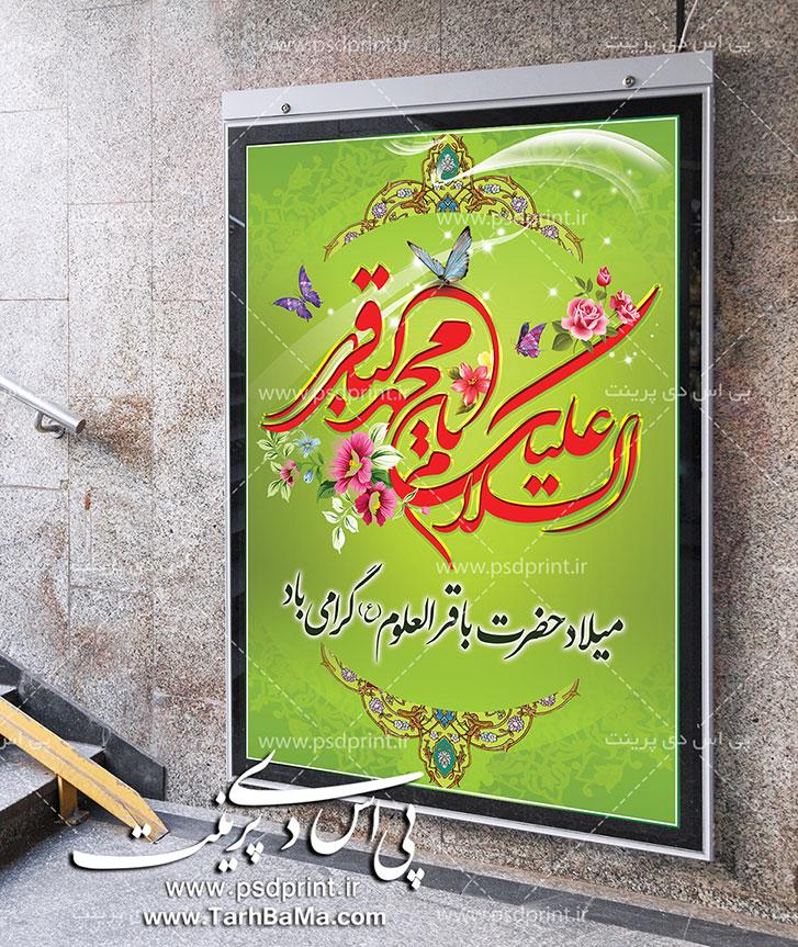 بنر ولادت امام محمد باقر علیه السلام