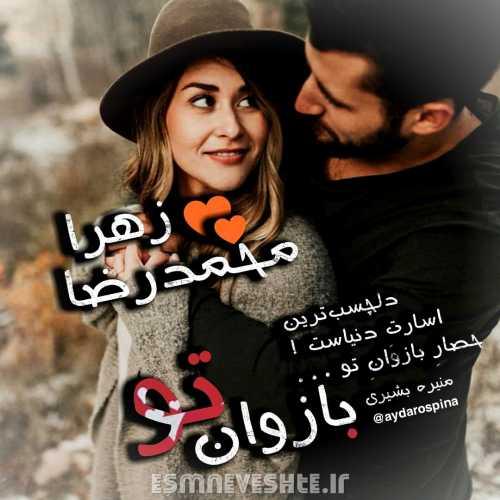پروفایل دو نفره و عاشقانه زهرا و محمدرضا