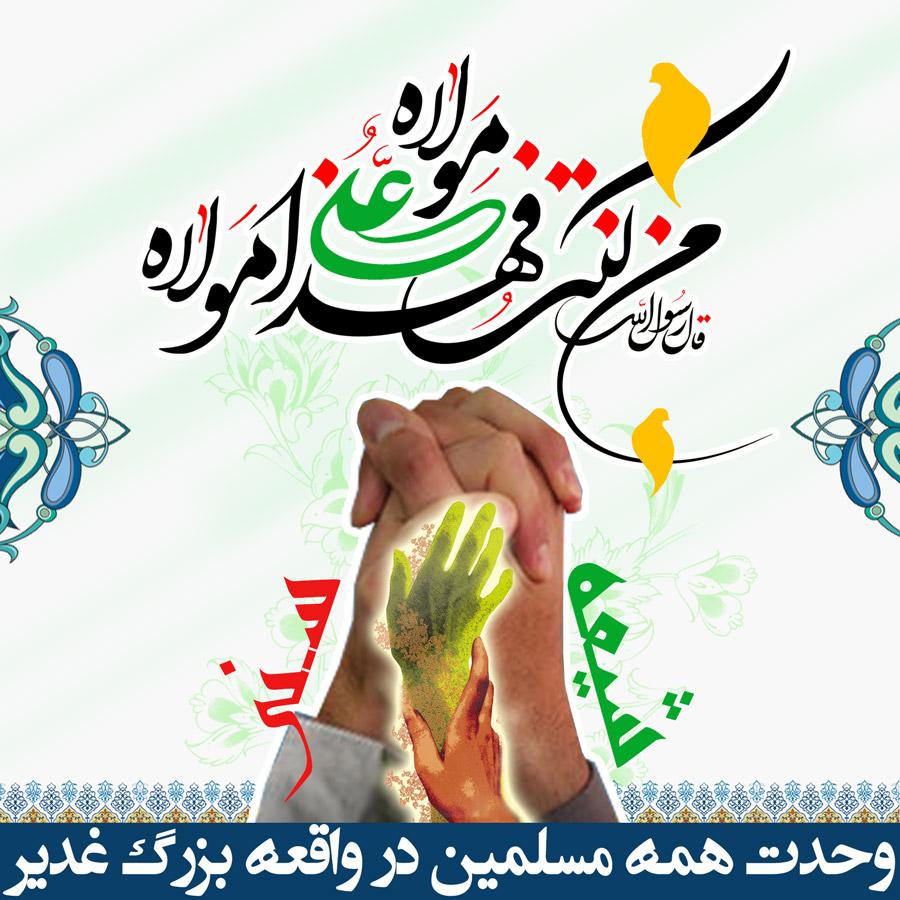 غدیر وحدت | عید غدیر | وحدت مسلمین | علی ولی الله | امام علی ع | معارف علوی | شیعه | سنی | ghadir