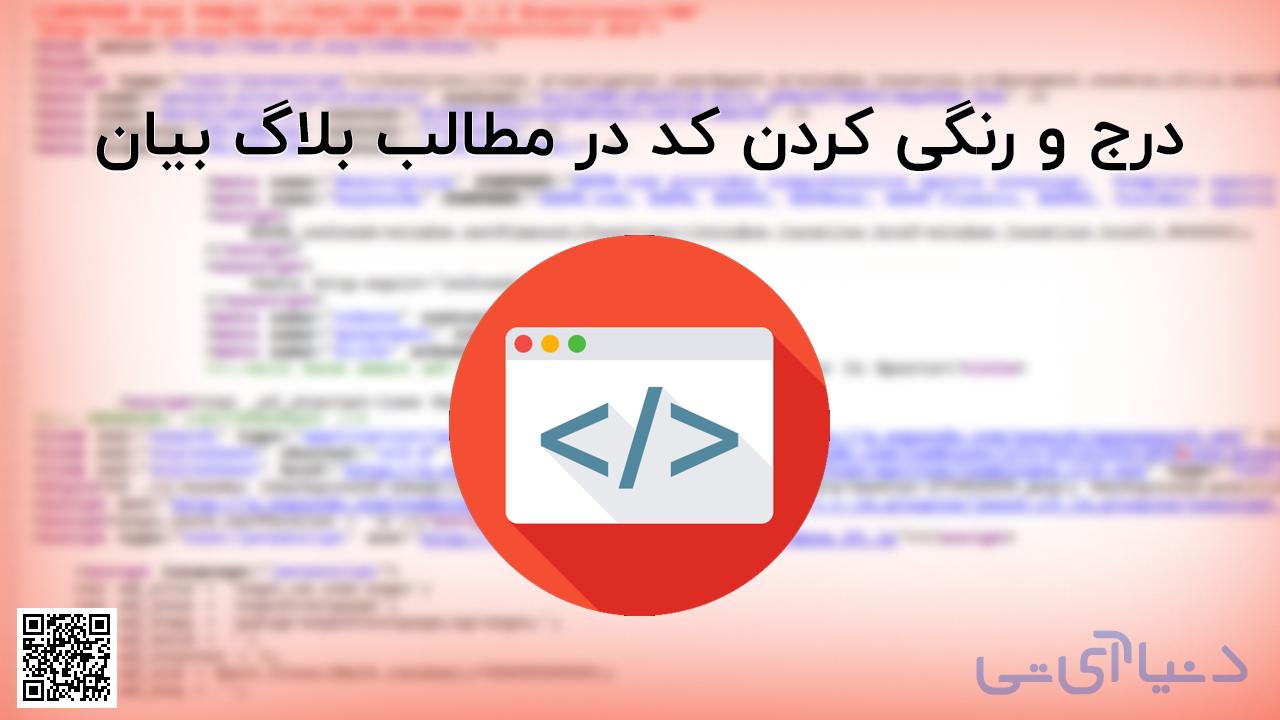 درج و رنگی کردن کد در مطالب بلاگ بیان