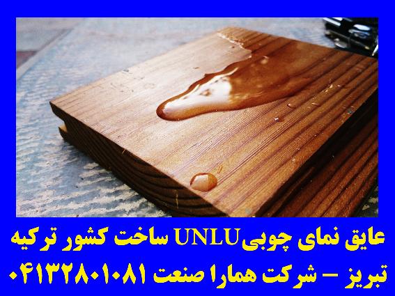 نمای چوبی - چوب نما - مواد ضد آب کننده چوبعایق نمای چوبی عایق چوب عایق کاری چوب آب بندی چوب